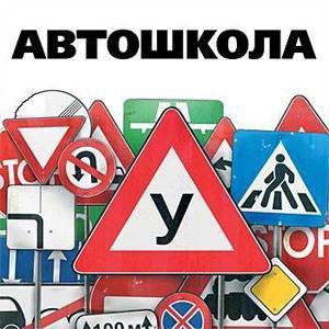 Автошколы Бердюжья