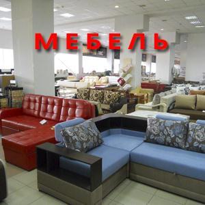 Магазины мебели Бердюжья