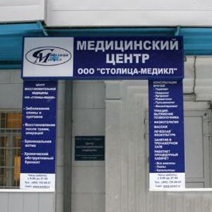 Медицинские центры Бердюжья