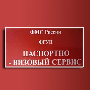 Паспортно-визовые службы Бердюжья