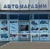 Автомагазины в Бердюжье