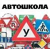 Автошколы в Бердюжье