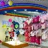 Детские магазины в Бердюжье