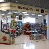 Книжные магазины в Бердюжье
