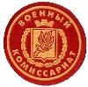 Военкоматы, комиссариаты в Бердюжье